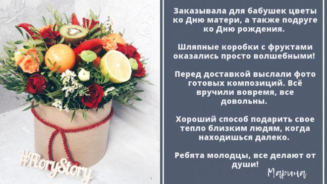 Otzyvy-cvetokbrest