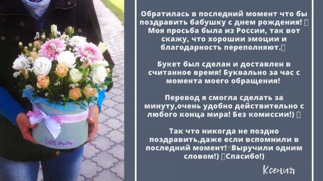 otzyv-florystory-4