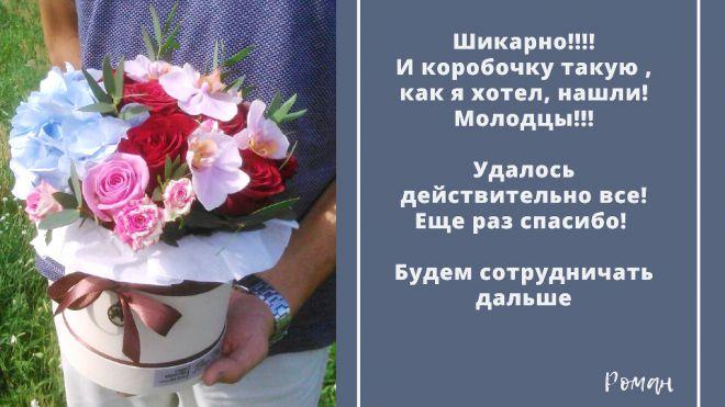 otzyv-studiya-floristiki-dostavka-tsvetov-brest-5