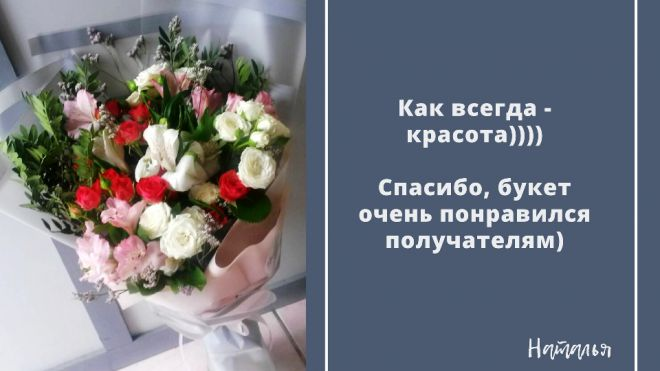 otzyvy-studiya-floristiki-FloryStory-Brest-tsvety-4