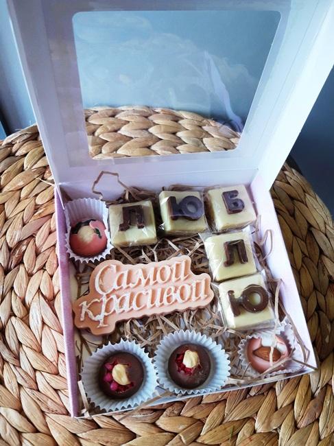 Шоколадный набор «Люблю: самой красивой» -651